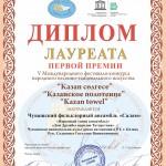 ЛАУРЕАТЫ 1 ПРЕМИИ.cdr