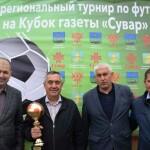 Организаторы футбольного турнира